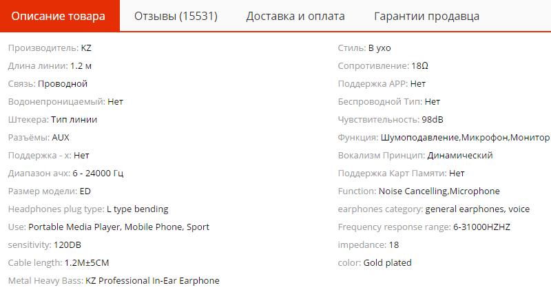 Характеристики наушников на AliExpress
