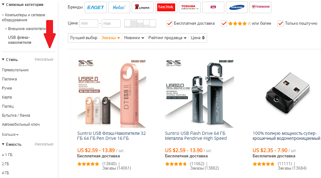 USB флешки на AliExpress