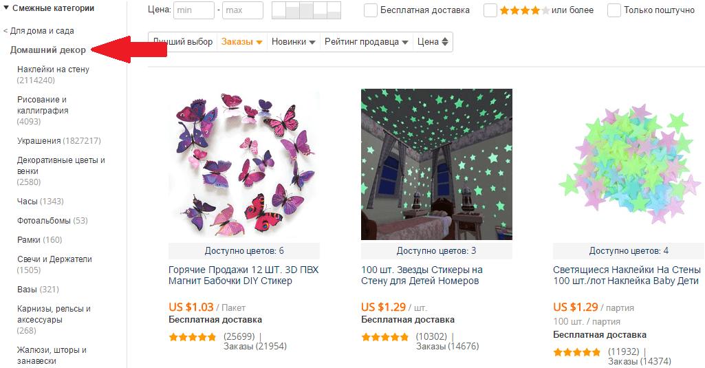 Купить домашний декор на AliExpress