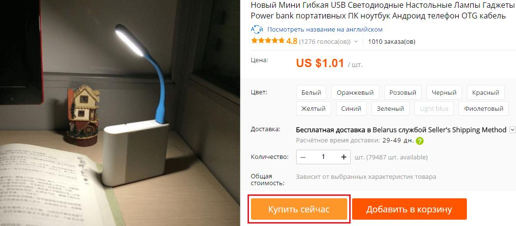 Купить лампы освещения на AliExpress