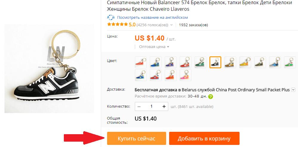 Купить оригинальные брелоки на AliExpress