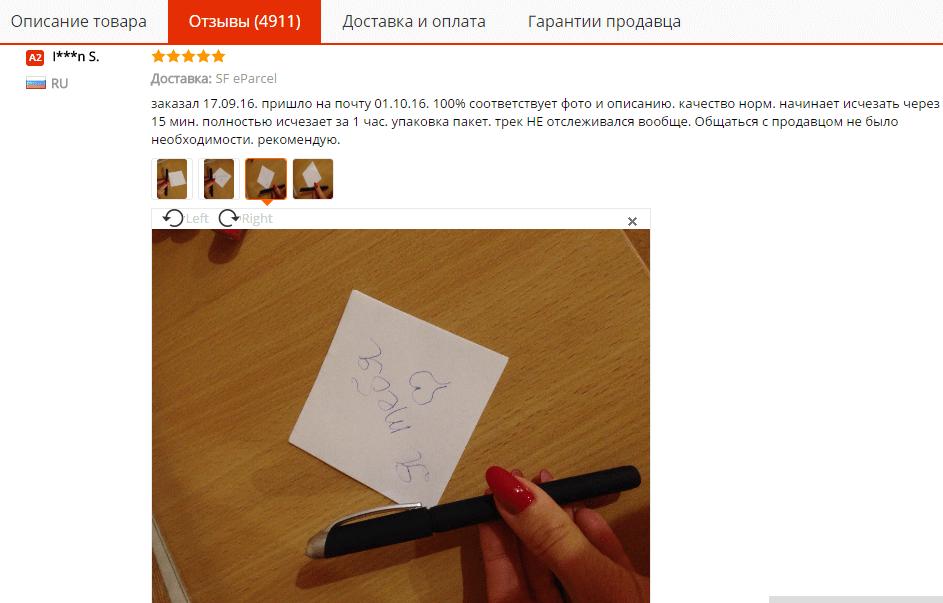 Отзывы о подарке на AliExpress