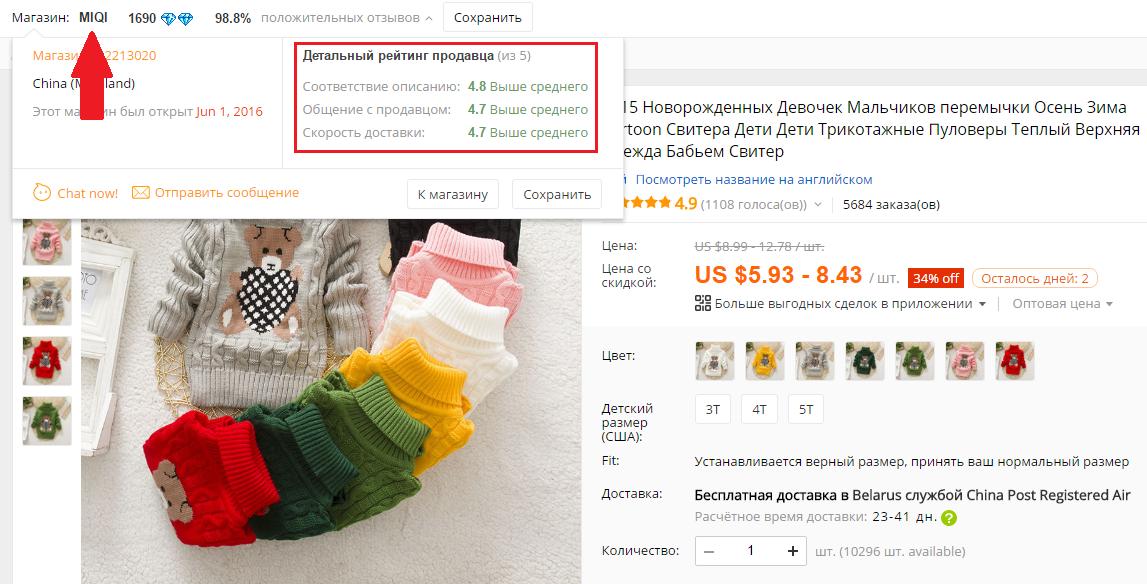 Проверка продавца детских товаров на AliExpress