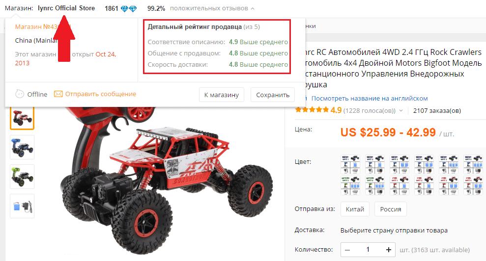 Проверка продавца игрушки на AliExpress