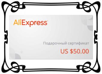 Подарочные сертификаты на AliExpress