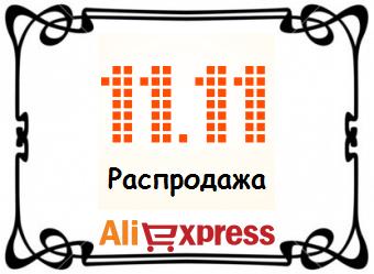 Распродажа на AliExpress - 11 ноября 2016