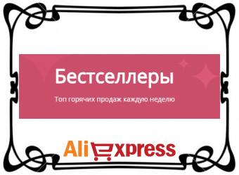 Бестселлеры на AliExpress