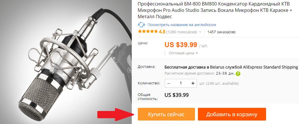 Купить микрофон на AliExpress