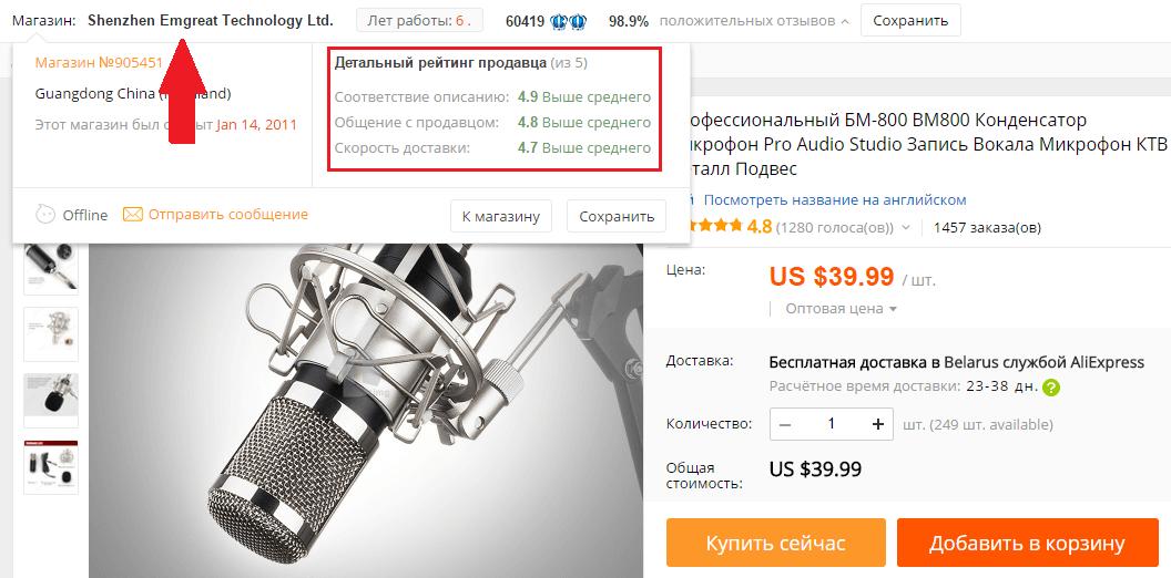 Проверка продавца микрофона на AliExpress