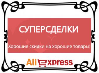 Супер сделки на AliExpress