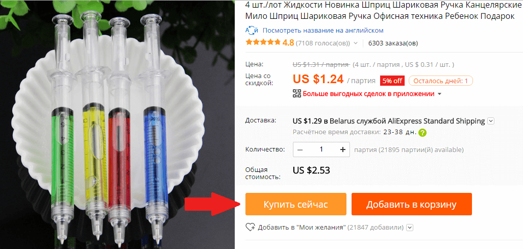 Купить шариковую ручку на AliExpress