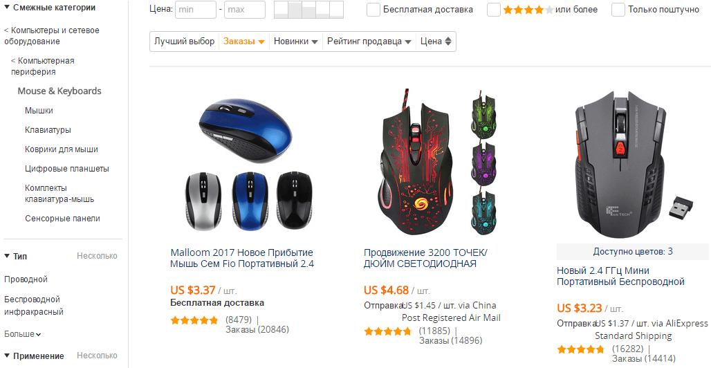 Мыши и клавиатуры на AliExpress
