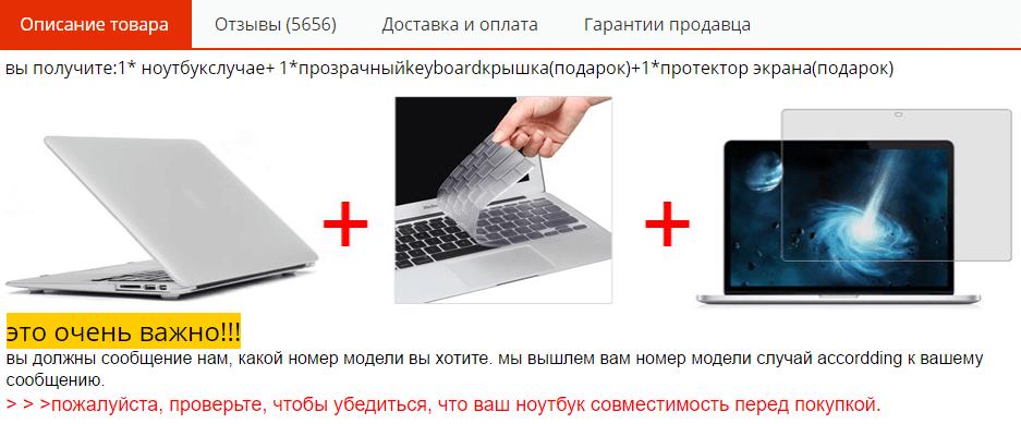 Описание аксессуара для ноутбука на AliExpress