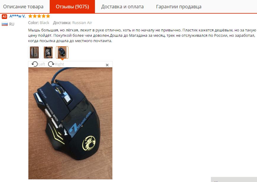 Отзывы о компьютерной мыши на AliExpress