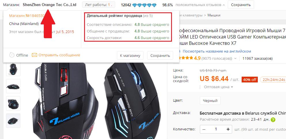 Проверка продавца компьютерной мыши на AliExpress