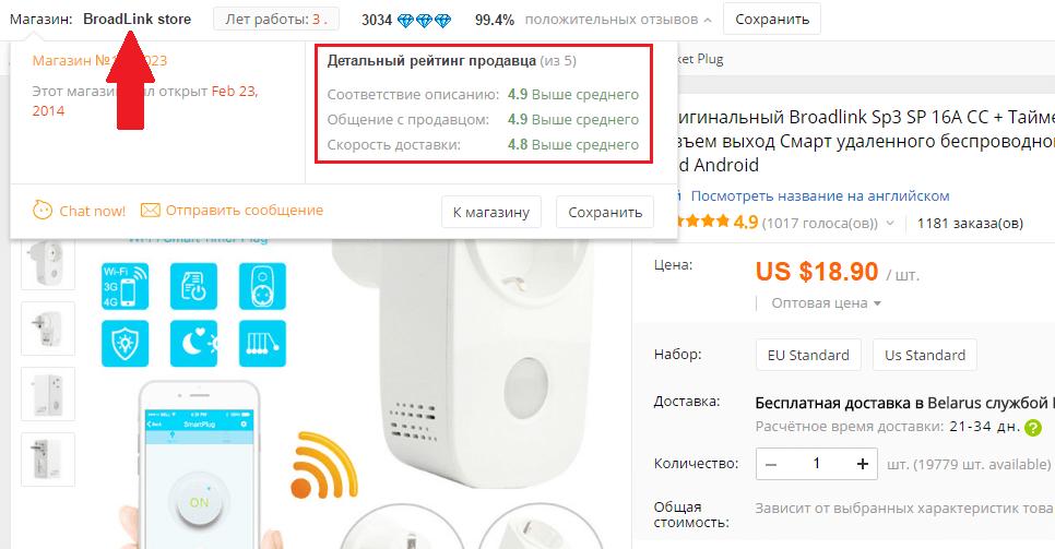 Проверка продавца товара для умного дома на AliExpress