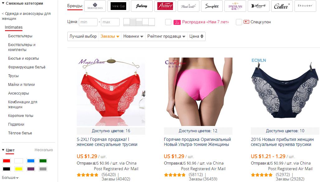 Выбрать красивое нижнее бельё на AliExpress