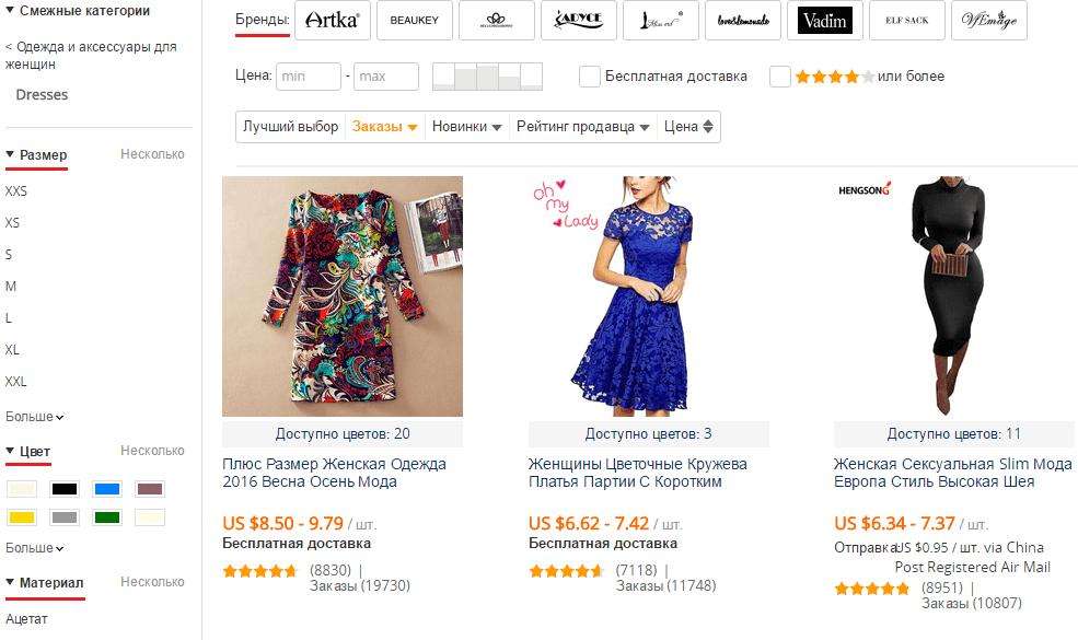 Как купить платье на AliExpress