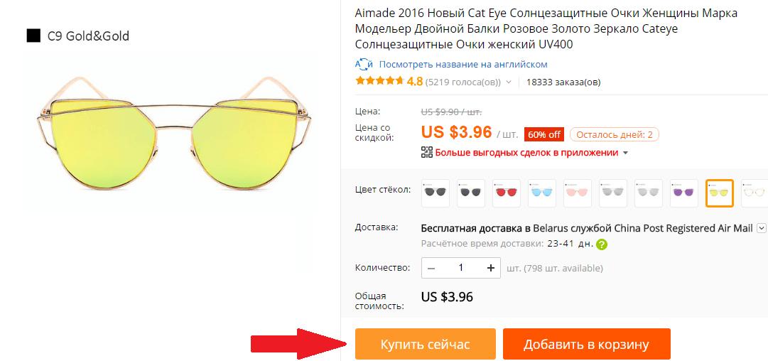 Купить женские солнцезащитные очки на AliExpress
