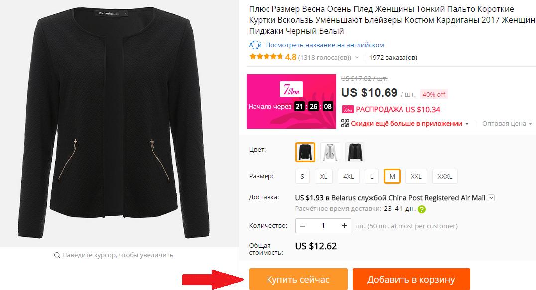 Купить женский пиджак на AliExpress