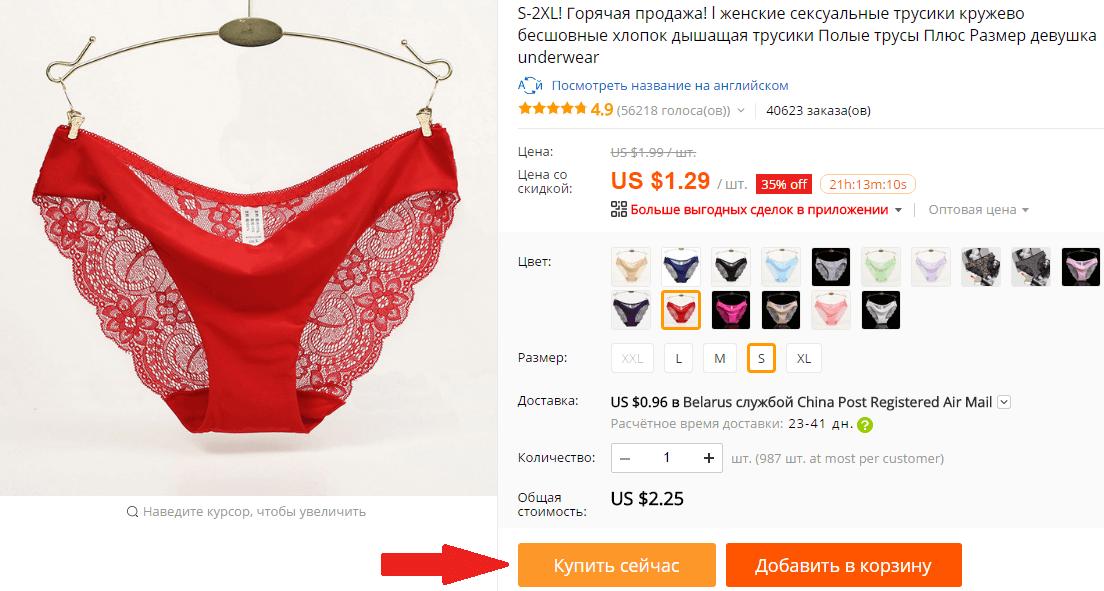 Купить красивое нижнее бельё на AliExpress
