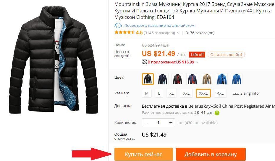 Купить мужскую куртку на AliExpress