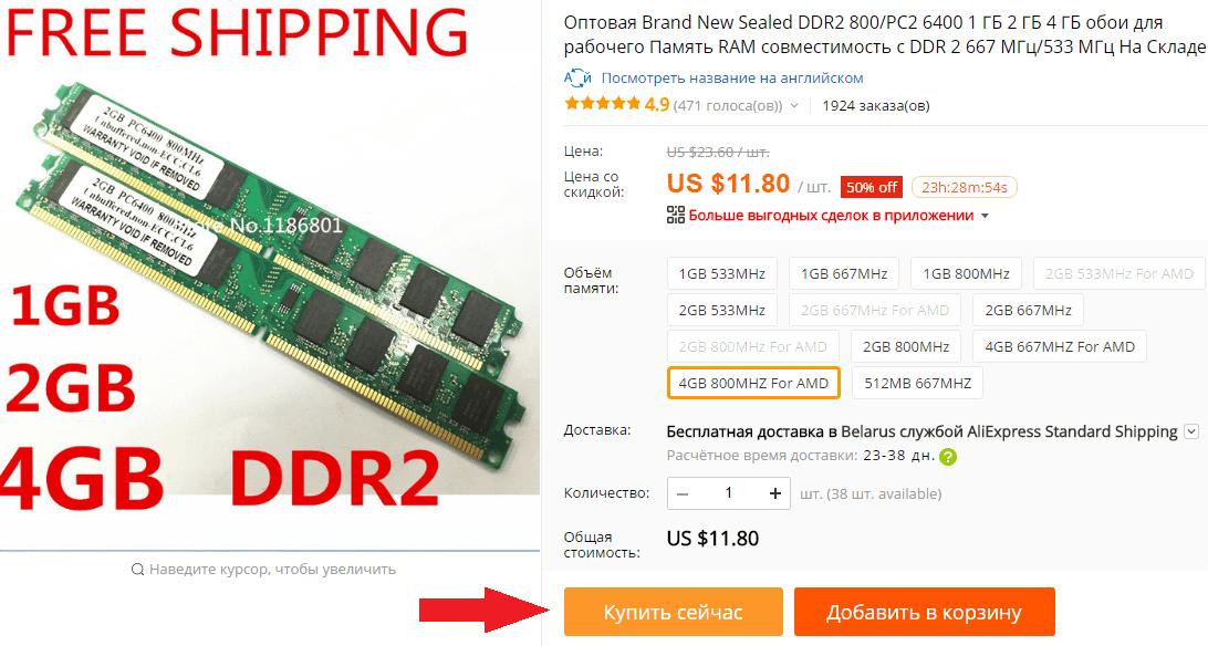 Купить оперативную память на AliExpress
