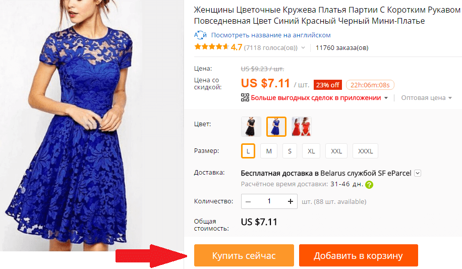 3097b62e623 Как выбрать платье на AliExpress