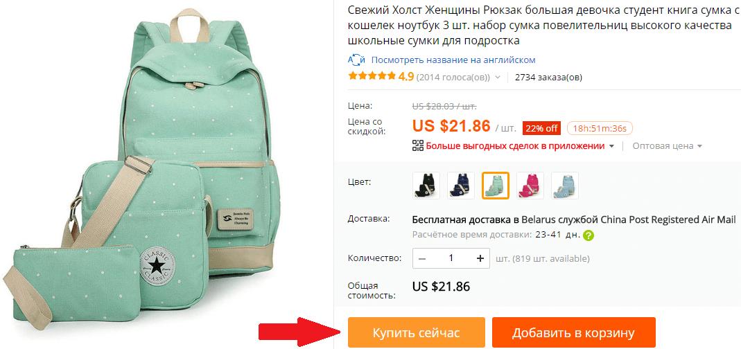 Купить рюкзак на AliExpress