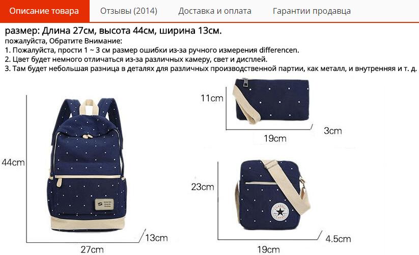 Описание рюкзака на AliExpress