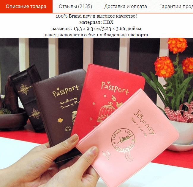 Особенности обложки для паспорта на AliExpress