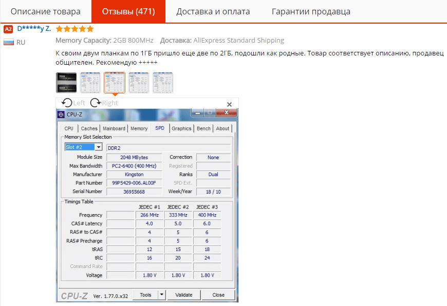 Отзывы об оперативной памяти на AliExpress
