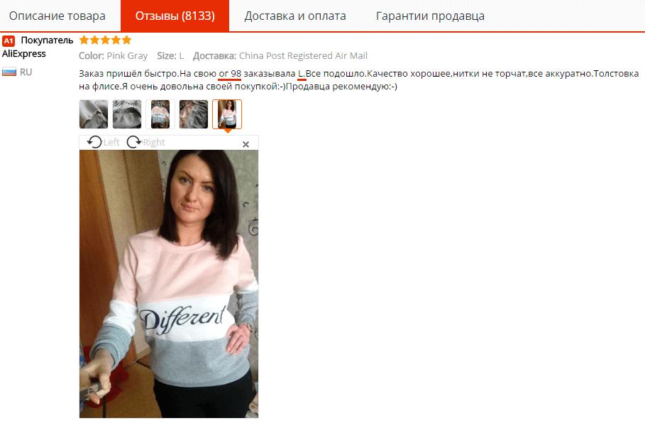 Отзывы о женской кофте на AliExpress