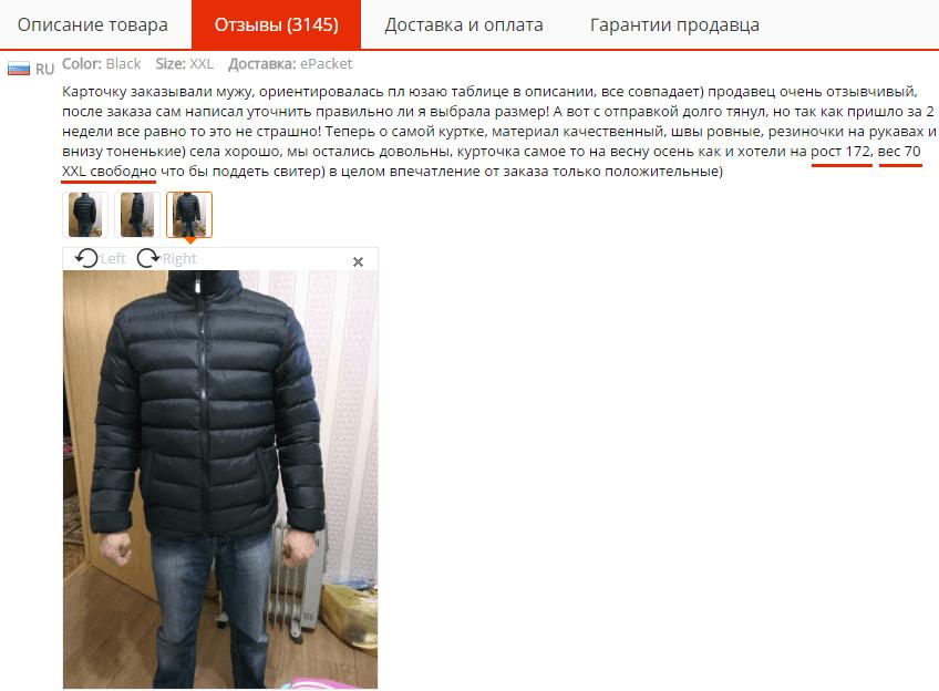 Отзывы о мужской куртке на AliExpress