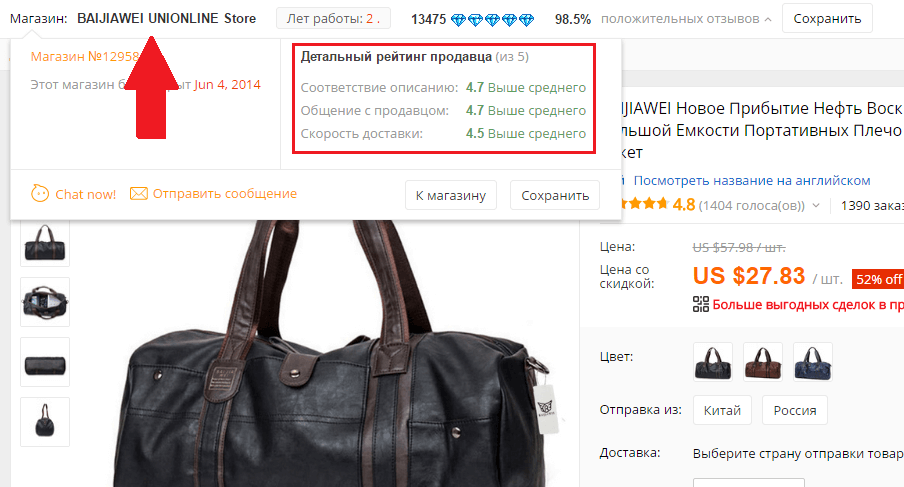 Проверка продавца дорожной сумки на AliExpress