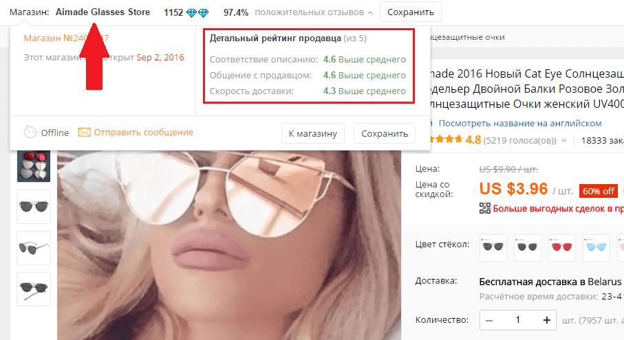 Проверка продавца женских солнцезащитных очков на AliExpress