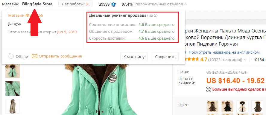 Проверка продавца женской куртки на AliExpress