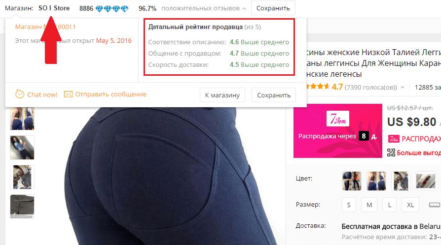 Проверка продавца леггинсов на AliExpress
