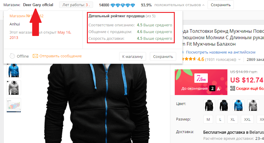 Проверка продавца мужской толстовки на AliExpress