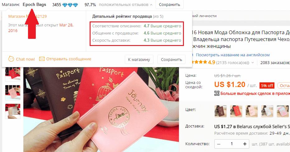 Проверка продавца обложки для паспорта на AliExpress