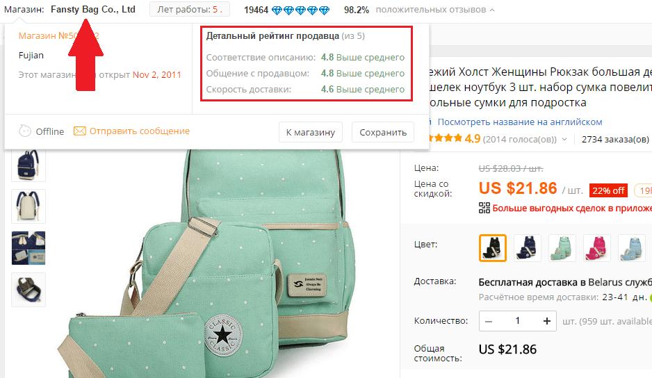 Проверка продавца рюкзака на AliExpress