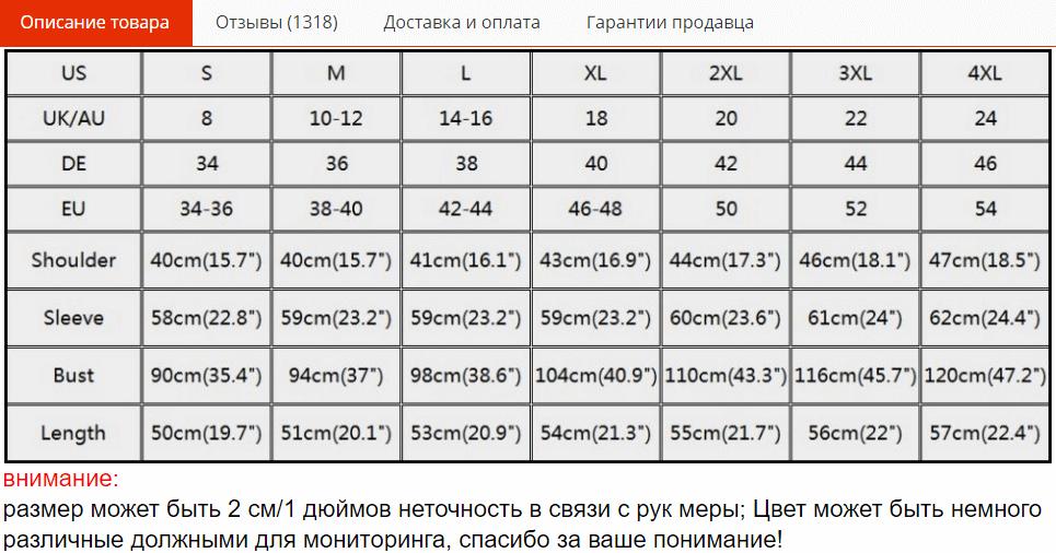 Таблица размеров женского пиджака на AliExpress