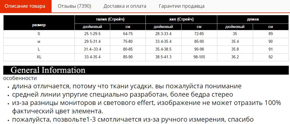 Таблица размеров леггинсов на AliExpress