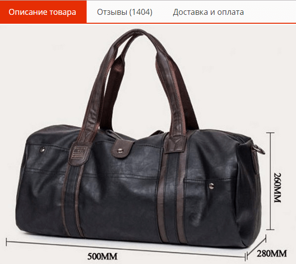 Характеристики дорожной сумки на AliExpress