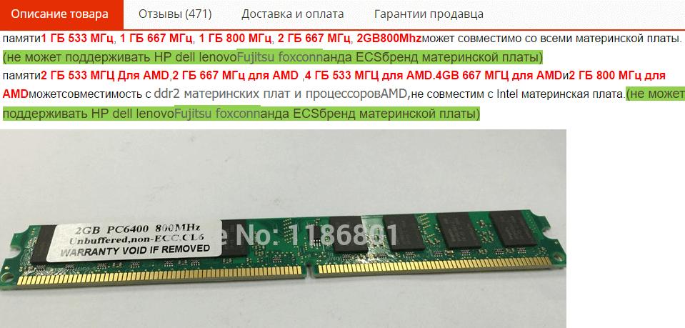 Характеристики оперативной памяти на AliExpress