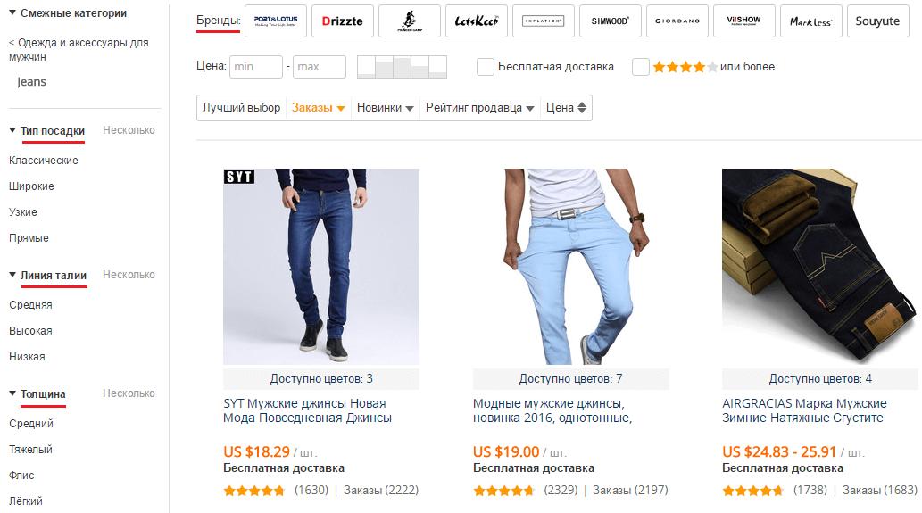 Выбрать качественные мужские джинсы на AliExpress