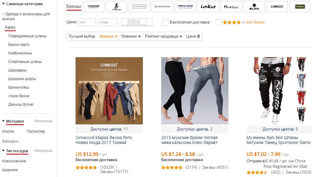 Купить качественные мужские брюки на AliExpress