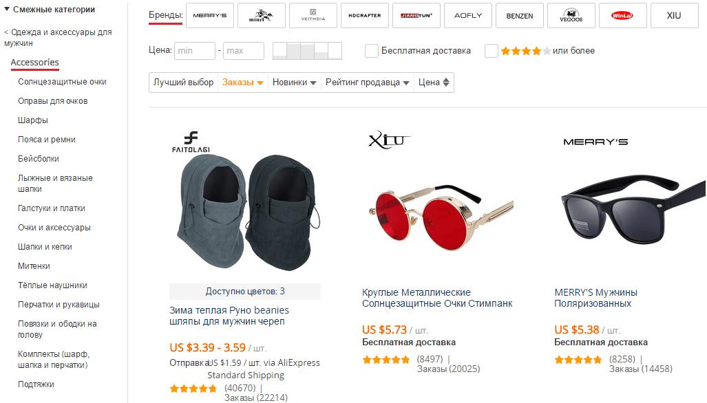 Купить мужские аксессуары на AliExpress