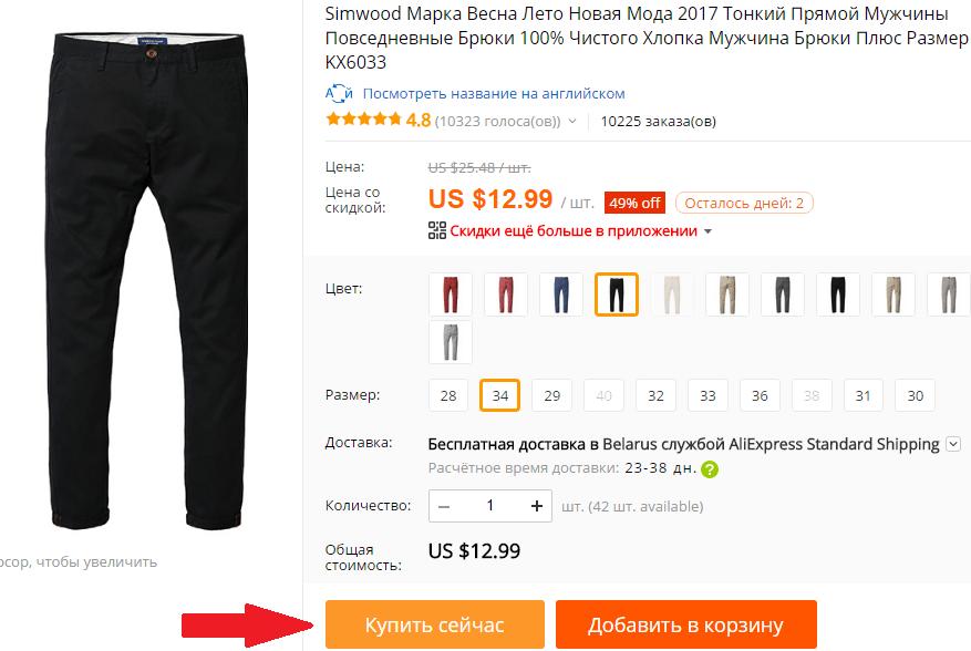 Купить мужские брюки на AliExpress