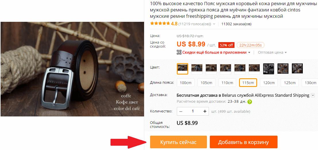 Купить мужской аксессуар на AliExpress
